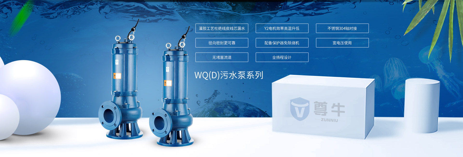 浙江海牛泵业有限公司